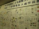 新聞コンクール