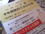 ハーフ賞がきた〜!