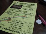 第40回天龍梅花駅伝