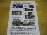 学童新聞2