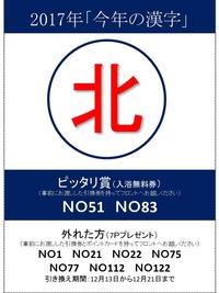今年の漢字当選発表