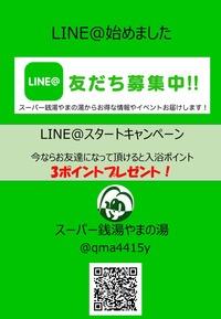 LINE@ お友達募集POP