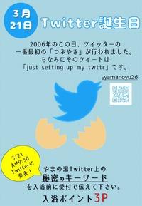 Twitter誕生日 POP