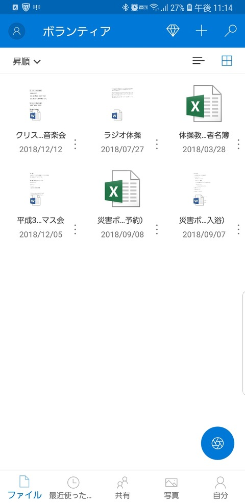 Screenshot_20190202-231445_OneDrive