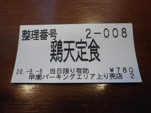 DSCN7334