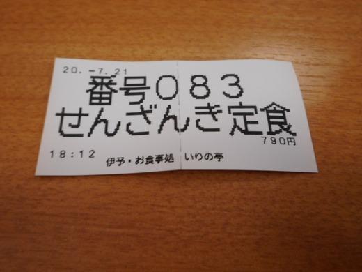 DSCN6314