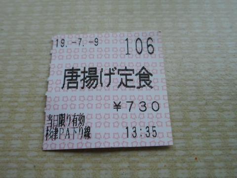 DSCN8298