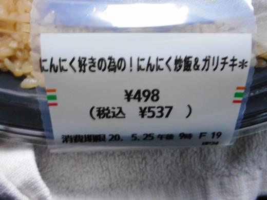 DSCN5147