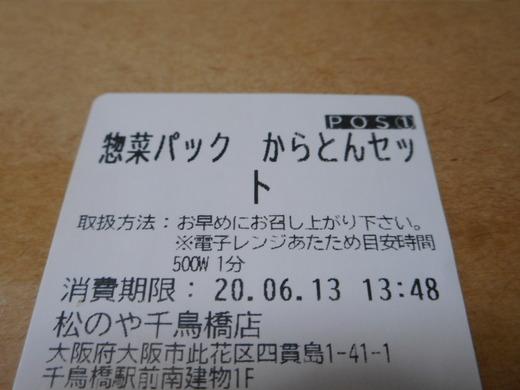 DSCN5538