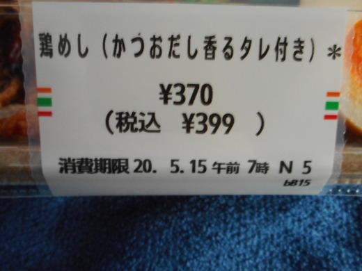 DSCN4956