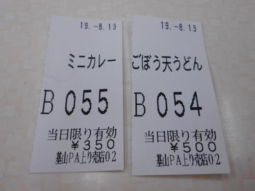 DSCN9036