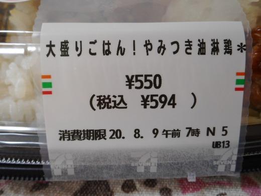 DSCN6643
