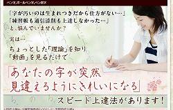 ペン字山下01
