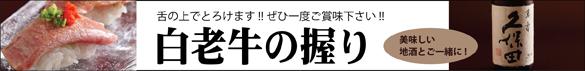 すき焼き鍋バナー