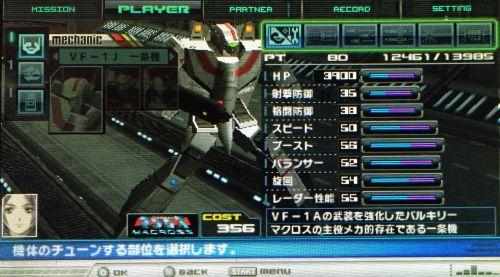 ゲームでガウォークの重要性にはじめて気づいた。PSP「マクロスエース フロンティア」の感想