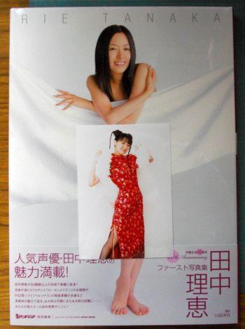 田中 理恵 写真 集
