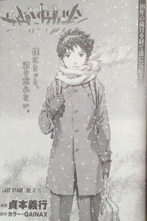 エヴァンゲリオン 漫画 最終 巻 ネタバレ