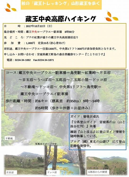 22蔵王中央高原トレッキングちらし (1)