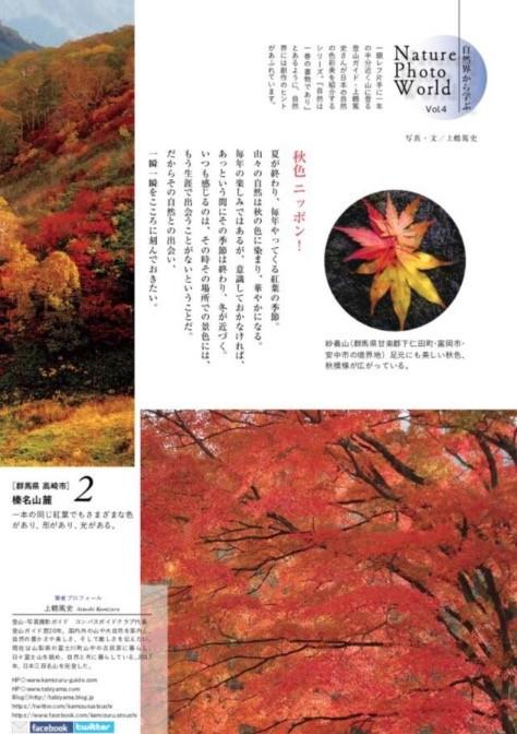 「nature photo world」秋色ニッポン!!