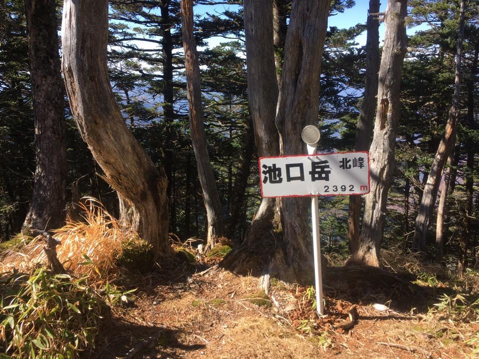 池口岳登頂!