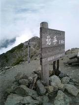 山旅実況生ブログ「北岳山頂」