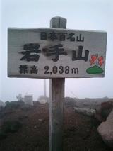 山旅実況生ブログ「岩手山山頂はガス」
