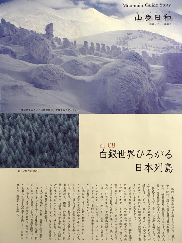 厳冬の日本列島
