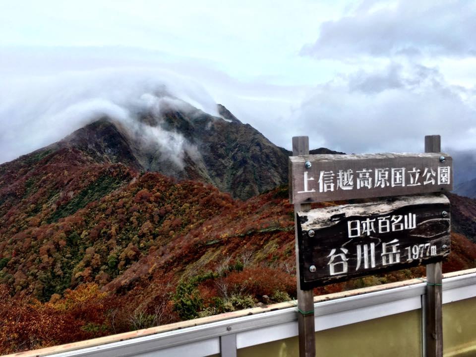 寒さの始まり、谷川岳