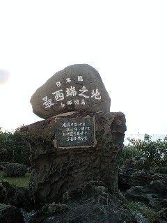 与那国島、日本最西端到達〜