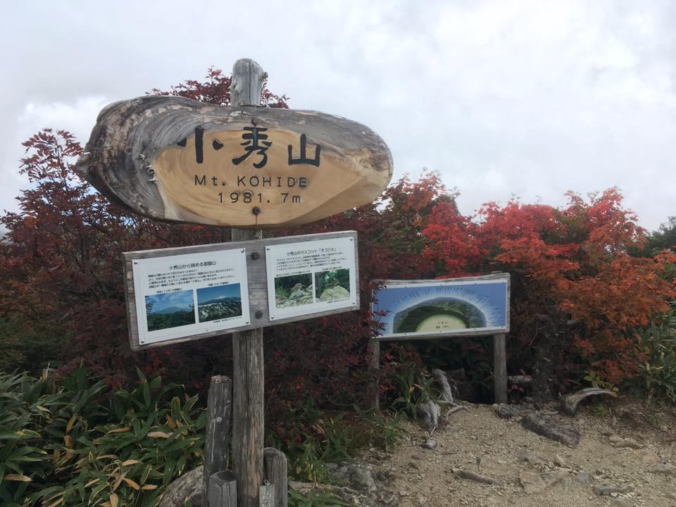 阿寺山地最高峰、小秀山
