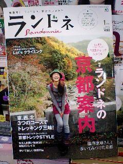 確かに京都は野山を歩きたい