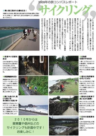 005自転車