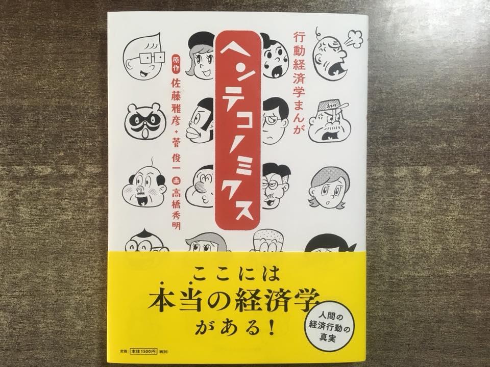 【kamizurubooks】ヘンテコミクス