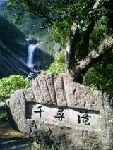 山旅実況生ブログ「滝の水、大サービス」