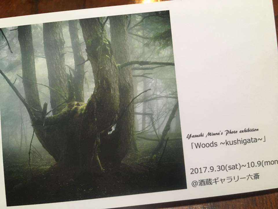 三浦康氏 櫛形山写真展