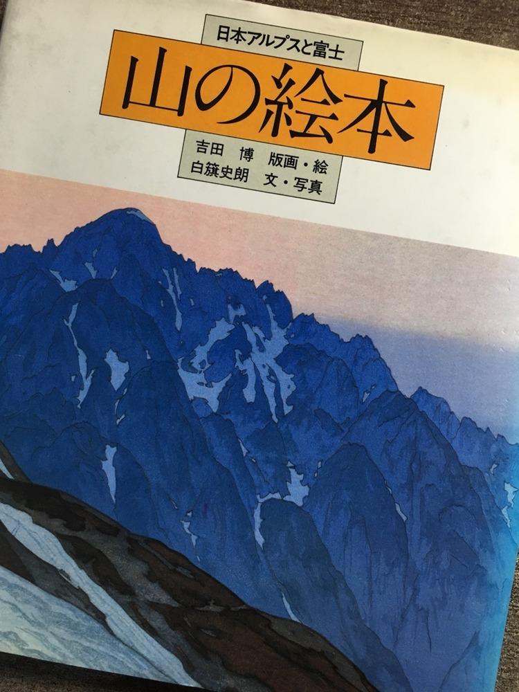 「山の絵本」