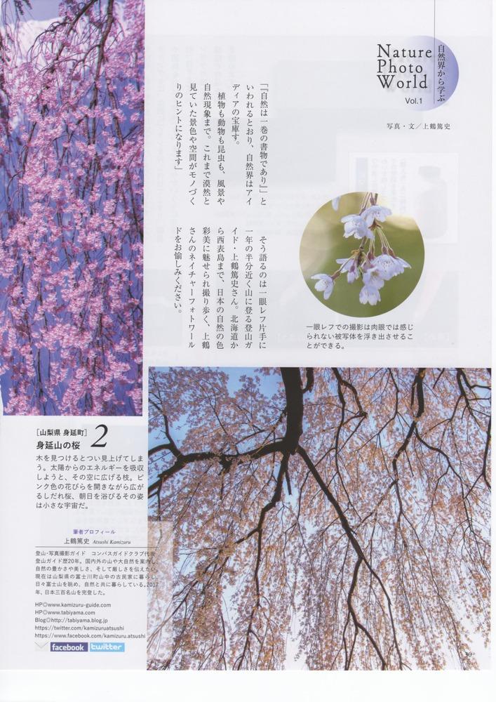「山歩日和」から「nature photo world」へ