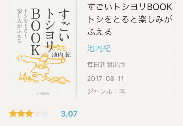 『すごいトシヨリBOOK』