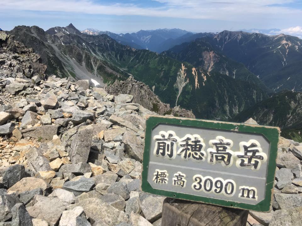 前穂高岳!