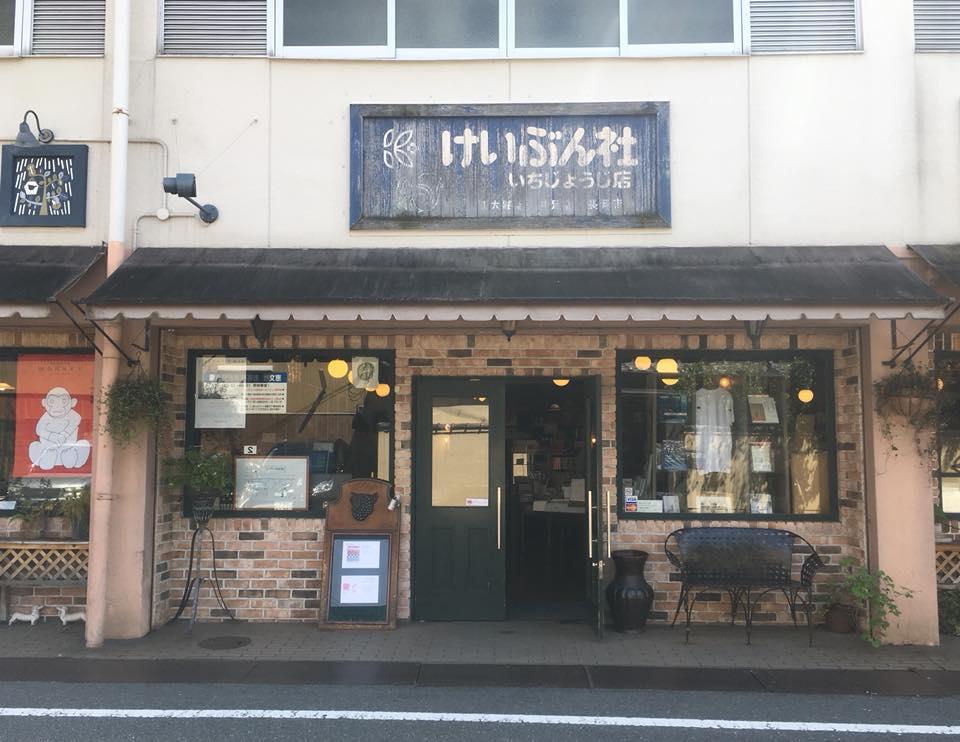 京都 個性派書店巡り