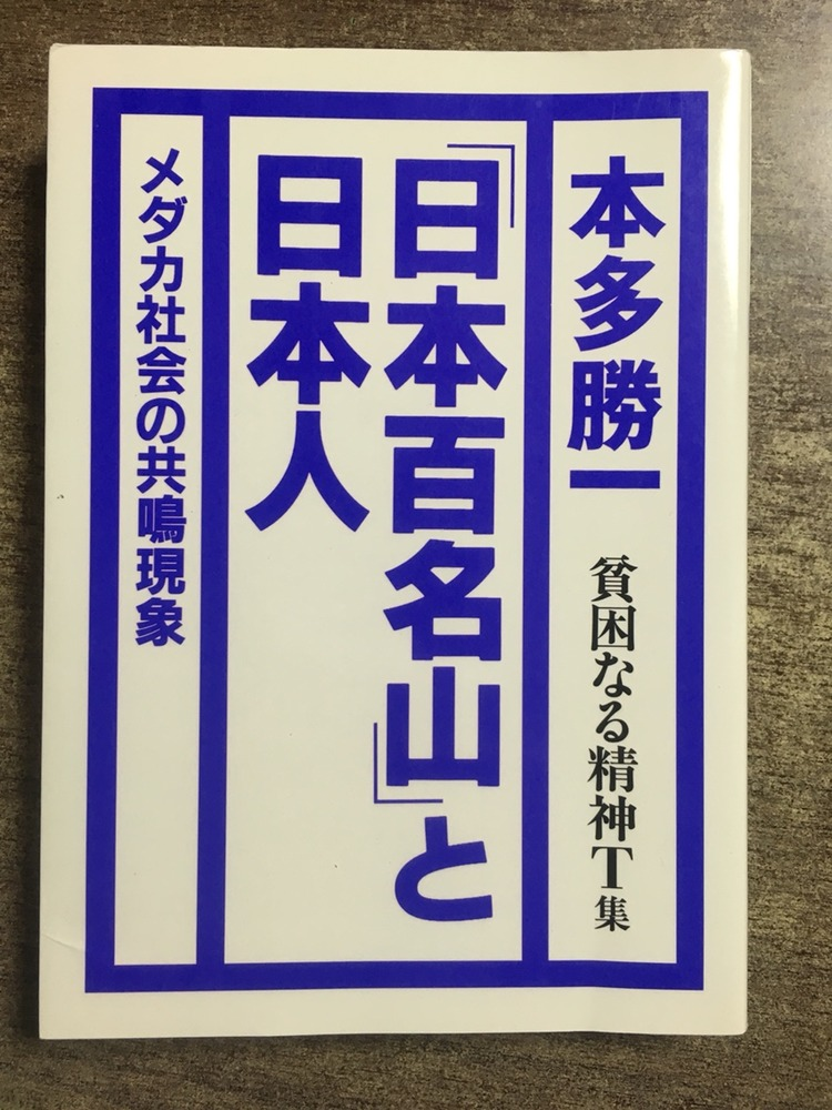 【kamizurubooks】本多勝一の山の本
