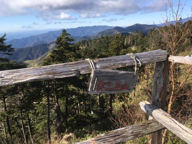 奥三界山、登頂!