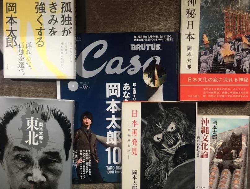岡本太郎の本棚