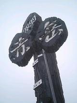 山旅実況生ブログ「無事山頂」