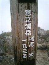 山旅実況生ブログ「宮ノ浦岳」