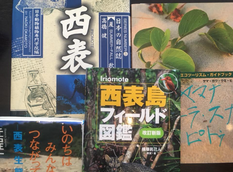 西表島 歴史と自然