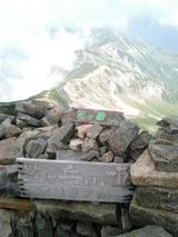 山旅実況生ブログ「やった〜山頂」