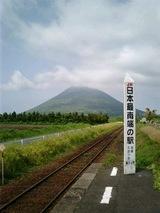 最南端の駅と開聞岳