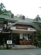 山旅実況生ブログ「八ケ岳」