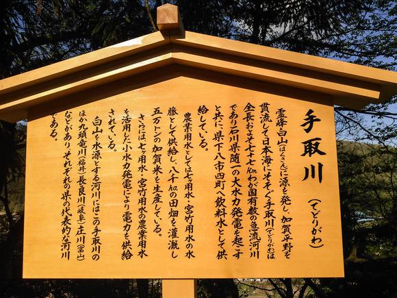 白山ヒメ神社